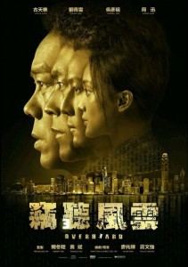 """Overheard 3"" Chinese Theatrical Poster"