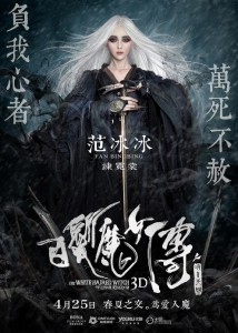 """The White Haired Witch of Lunar Kingdom"" Chinese Theatrical Poster"