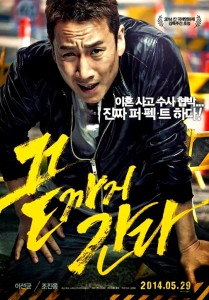 """A Hard Day"" Korean Theatrical Poster"