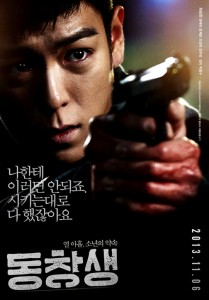 """Commitment"" Korean Theatrical Poster"