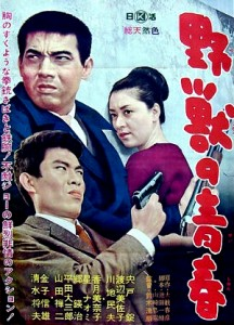 """Youth of the Beast"" Japanese Theatrical Poster"