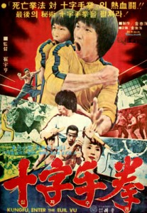 """Enter the Game of Death"" Korean Theatrical Poster"