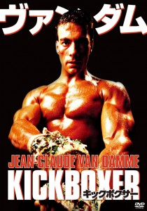 """Kickboxer"" Japanese DVD Cover"