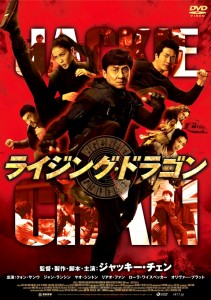 """Armour of God III: CZ12"" Japanese DVD Cover"