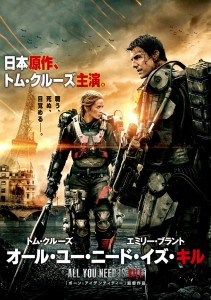 """Edge of Tomorrow"" Japanese Theatrical Poster"
