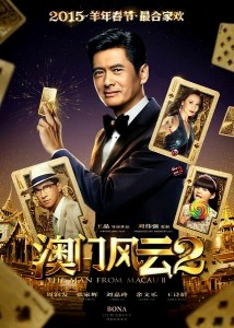 """""""From Vegas To Macau II"""" Chinese Theatrical Poster"""