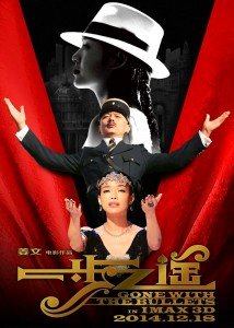 """Gone with the Bullets"" Chinese Theatrical Poster"