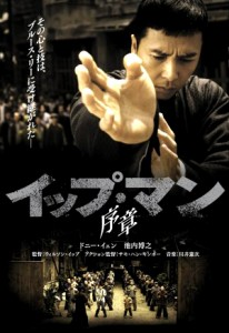 """Ip Man"" Japanese Theatrical Poster"
