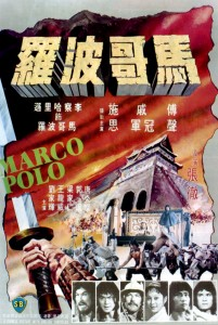"""Marco Polo"" Chinese Theatrical Poster"