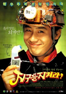"'Save the Green Planet"" Korean Theatrical Poster"