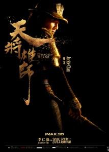 """Dragon Blade"" Teaser Poster"