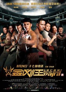 """The Wrath of Vajra"" Chinese Theatrical Poster"