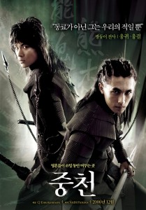 """The Restless"" Korean Theatrical Poster"