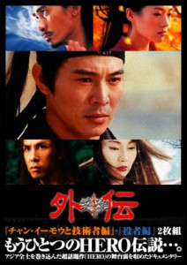 """""""Hero"""" Japanese Theatrical Poster"""
