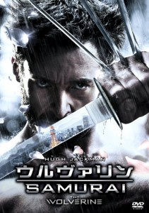 """The Wolverine"" Japanese DVD Cover"