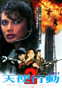 """Angels 2"" Japanese Theatrical Poster"