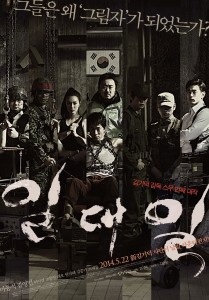 """One On One"" Korean Theatrical Poster"