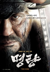 """Roaring Currents"" Korean Theatrical Poster"