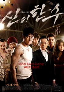 """The Devine Move"" Korean Theatrical Poster"