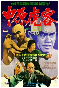 """""""The Iron Fisted Monk"""" Chinese Theatrical Poster"""