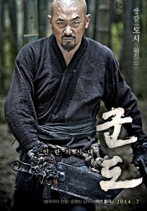 """Kundo: Age of the Rampant"" Korean Teaser Poster"