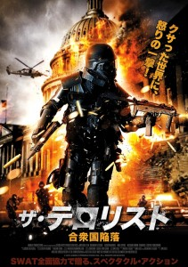 """Rampage 2: Capital Punishment"" Japanese Theatrical Poster"