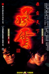 """The Stormriders"" Chinese Theatrical Poster"