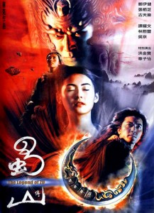"""The Legend of Zu"" Chinese Theatrical Poster"