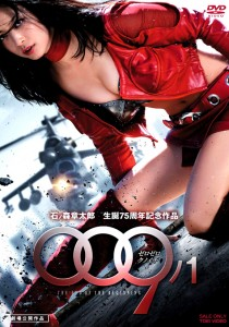 """009-1: The End of the Beginning"" Japanese DVD Cover"