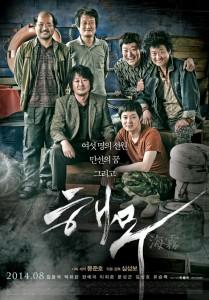 """Haemoo"" Korean Theatrical Poster"