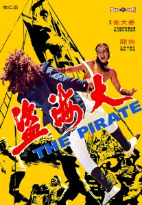 """The Pirate"" Chinese Theatrical Poster"
