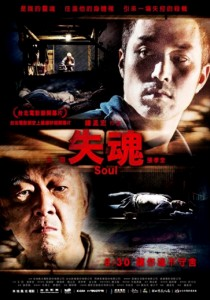 """Soul"" Chinese Theatrical Poster"