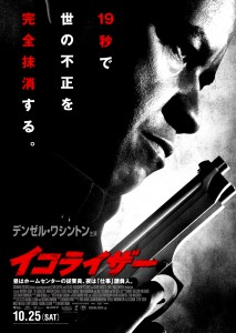 """The Equalizer"" Japanese Theatrical Poster"