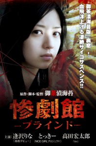 Horror Mansion: The Blind | DVD (Tokyo Shock)