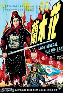 """Lady General Hua Mulan"" Chinese Theatrical Poster"