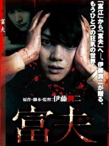 Tomio | DVD (Tokyo Shock)