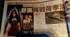 Press coverage in a Hong Hong entertainment magazine.