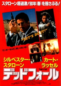 """Tango & Cash"" Japanese Theatrical Poster"