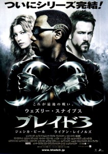 """Blade: Trinity"" Japanese Theatrical Poster"