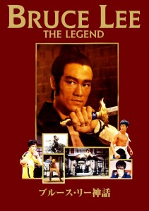 """Bruce Lee: The Legend"" Japanese Theatrical Poster"
