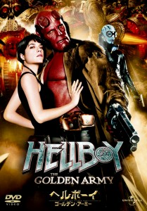 """Hellboy II: The Golden Army"" Japanese DVD Cover"
