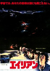 """Alien"" Japanese Theatrical Poster"