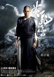 """""""Rise of the Legend"""" Teaser Poster"""