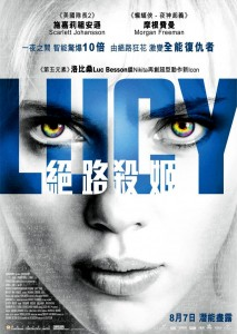 """Lucy"" Chinese Theatrical Poster"