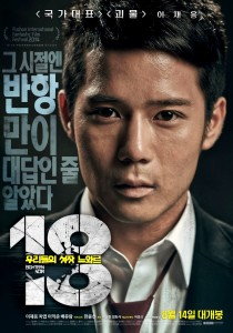 """18: Eighteen Noir"" Korean Theatrical Poster"