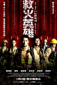 """""""As the Light Goes Out"""" Chinese Theatrical Poster"""