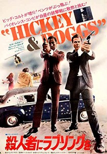 """Hickey & Boggs"" Japanese Theatrical Poster"