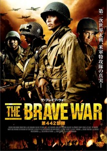 """Only the Brave"" Japanese Theatrical Poster"