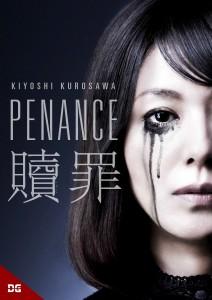 Penance | Blu-ray (Music Box Films)