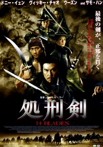 """14 Blades"" Japanese Theatrical Poster"